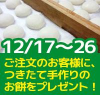 12/17��26������ʸ�Τ����ͤˤĤ����ƤΤ��ߤ�ץ쥼���
