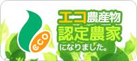 エコ農産物