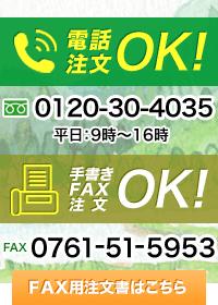 電話とFAX可能
